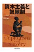 資本主義と奴隷制の本