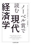 ノーベル賞で読む現代経済学の本