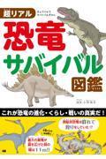 超リアル恐竜サバイバル図鑑の本