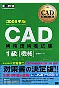 CAD利用技術者試験1級 2008年版 機械の本