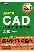 CAD利用技術者試験2級 2008年版の本