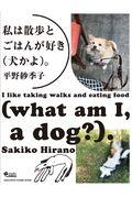 私は散歩とごはんが好き(犬かよ)。の本