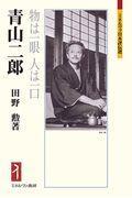 青山二郎の本