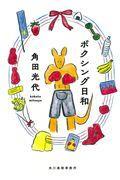 ボクシング日和の本