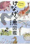 けなげな魚図鑑の本