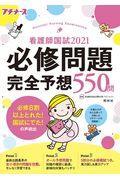第12版 看護師国試2021必修問題完全予想550問の本