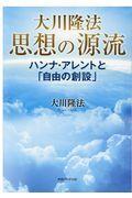 大川隆法思想の源流の本