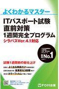 ITパスポート試験直前対策1週間完全プログラムの本