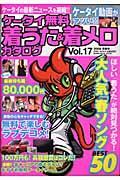 ケータイ無料着うた&着メロカタログ vol.17