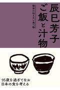 辰巳芳子ご飯と汁物の本