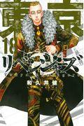 東京卍リベンジャーズ 18の本