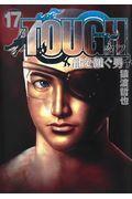 TOUGH龍を継ぐ男 17の本