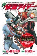 特装版 新仮面ライダーSPIRITS 26の本