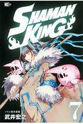 SHAMAN KING 7の本