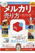 メルカリ売り方の教科書の本