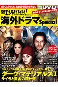 日経エンタテインメント!海外ドラマSpecial 2020[秋]号の本