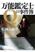 万能鑑定士Qの事件簿 0の本