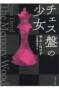チェス盤の少女の本
