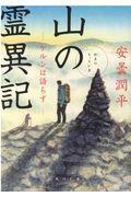 山の霊異記の本