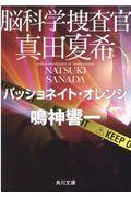 脳科学捜査官真田夏希 パッショネイト・オレンジの本