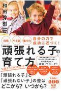 「頑張れる子」の育て方の本