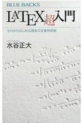 LaTeX超入門の本