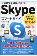 改訂2版 ゼロからはじめるSkypeスマートガイドの本