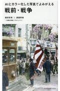 AIとカラー化した写真でよみがえる戦前・戦争の本