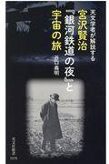 宮沢賢治『銀河鉄道の夜』と宇宙の旅の本