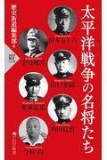 太平洋戦争の名将たちの本
