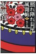 新装版 仇だ桜の本