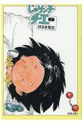 じゃりン子チエ 8の本