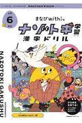 まなびwithのナゾトキ学習漢字ドリル小学6年生の本