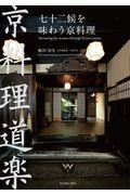 七十二候を味わう京料理の本