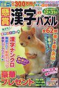 懸賞漢字パズル Vol.4の本