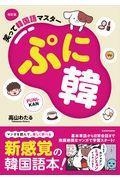改訂版 ぷに韓の本