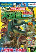大恐竜マグネットあそびブックの本