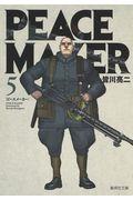 PEACE MAKER 5の本