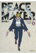 PEACE MAKER 6の本