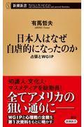 日本人はなぜ自虐的になったのかの本