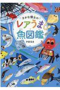 さかな博士のレアうま魚図鑑の本