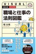 ビジュアル職場と仕事の法則図鑑の本