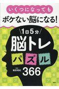 いくつになってもボケない脳になる!1日5分脳トレパズル366の本