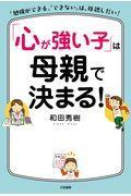 「心が強い子」は母親で決まる!の本