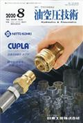 油空圧技術 2020年 08月号の本