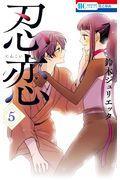 忍恋 5の本