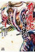 前田慶次かぶき旅 4の本