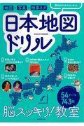 脳スッキリ!教室 日本地図ドリルの本