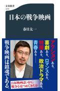 日本の戦争映画の本