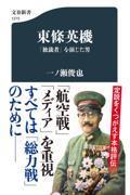 東條英機「独裁者」を演じた男の本